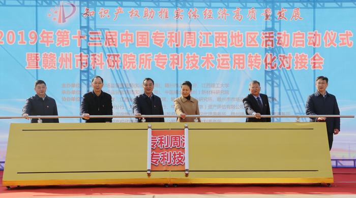 第十三届中国专利周江西地区活动在赣州启动