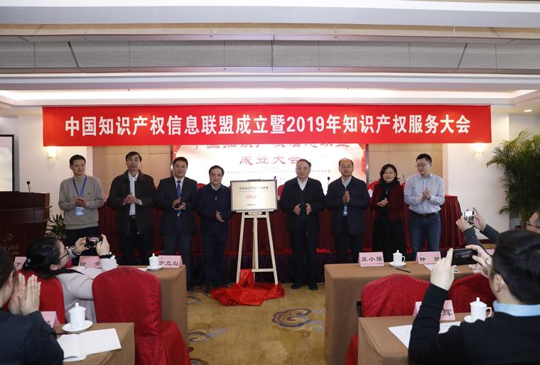 中国知识产权信息联盟在京成立